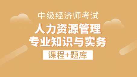 中级经济师-人力资源管理专业知识与实务(录播+题库)