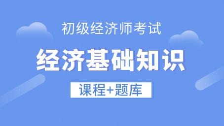 初级经济师-经济基础知识(录播+题库)