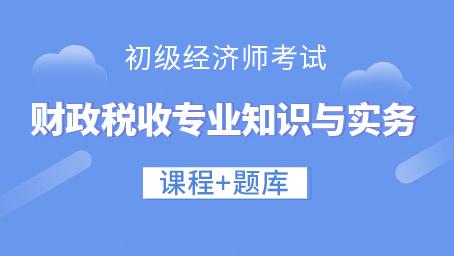 初级经济师-财政税收专业知识与实务(录播+题库)