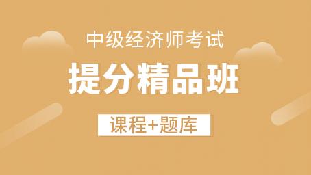 中级经济师提分精品班(录播+题库)