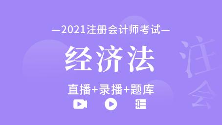 2021年注册会计师-经济法(直播+录播+题库)