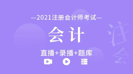 2021年注册会计师-会计(直播+录播+题库)