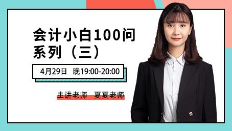 会计小白100问(三)