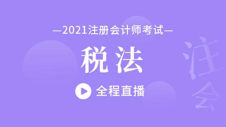 2021年注会税法冲刺串讲第三讲