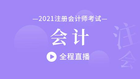 2021年注会会计冲刺串讲第二讲