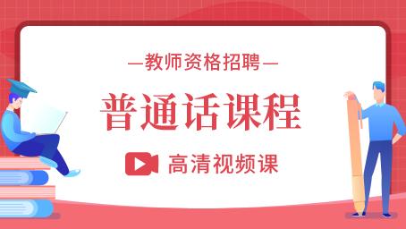 教资招聘-普通话课程