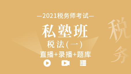2021年税务师私塾班-税法一(直播+录播+题库)